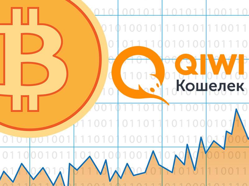 bitcoin kur uždirbti qiwi)