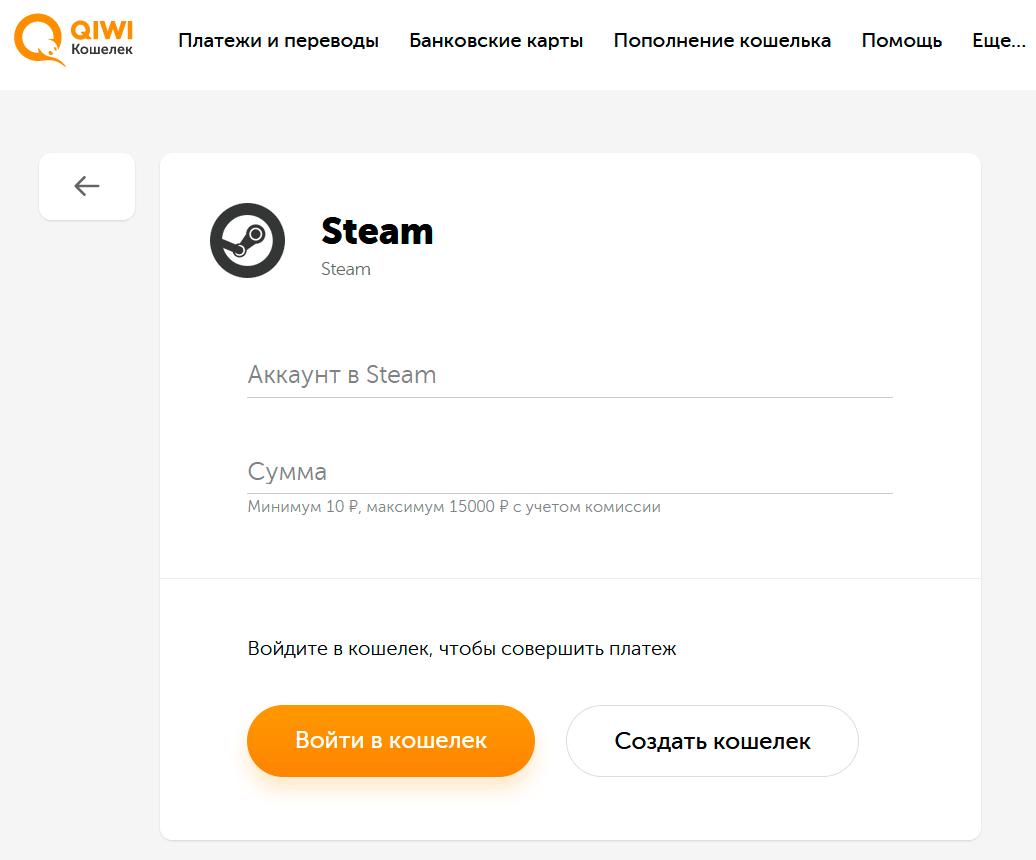 Пополнение Steam через официальный сайт QIWI
