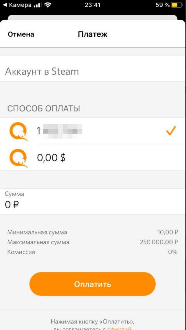 Пополнение Steam через приложение QIWI