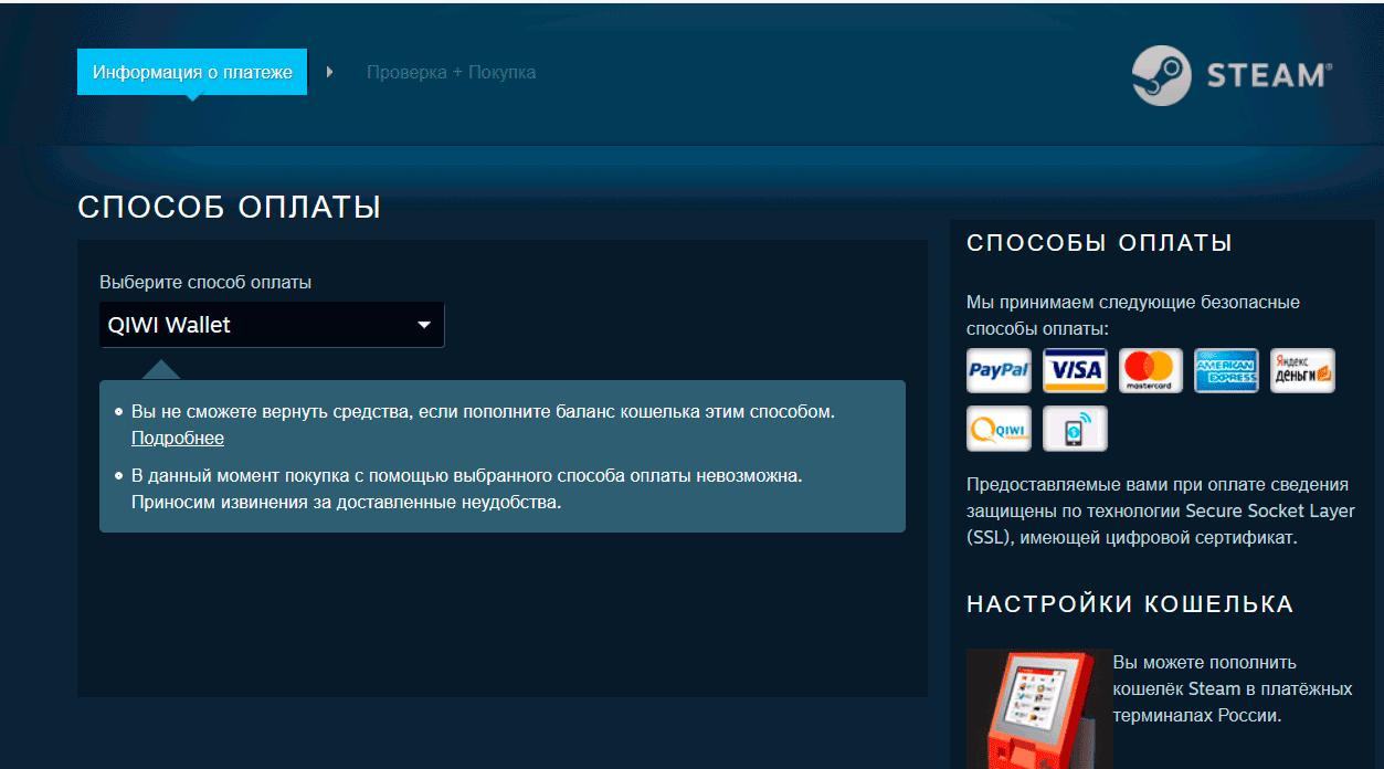 Пополнение Steam через официальный сайт QIWI https://store.steampowered.com