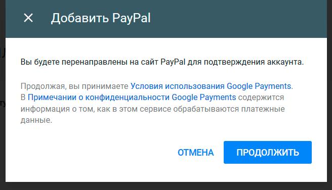 Оплата Google Play с помощью PayPal