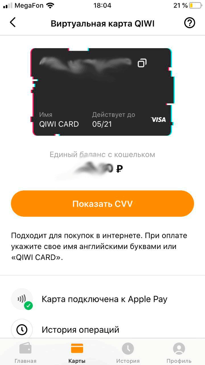 Оплатить Google Play виртуальной картой QIWI