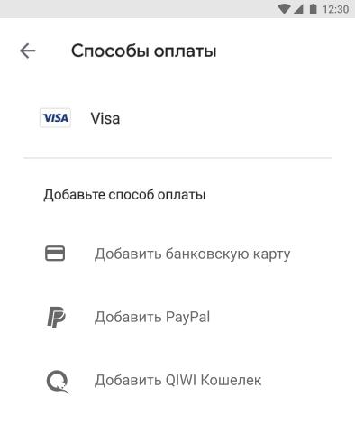 Как оплатить Google Play через QIWI Кошелек - Выбрать QIWI Кошелек