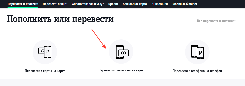 Перевод денег на QIWI через сайт или приложение Теле2