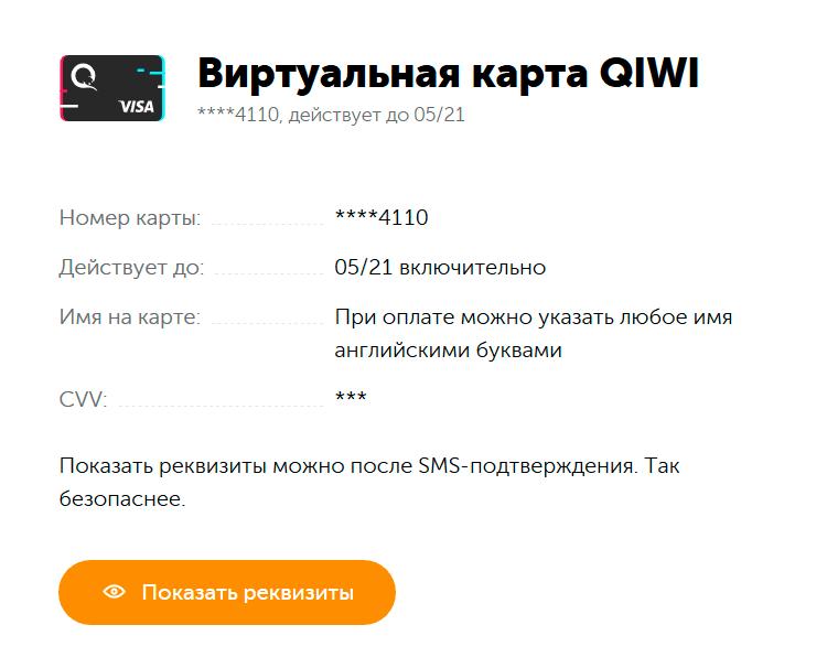 Что такое виртуальная карта QIWI?
